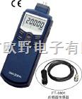 FT-7200高性能FFT式手持转速表