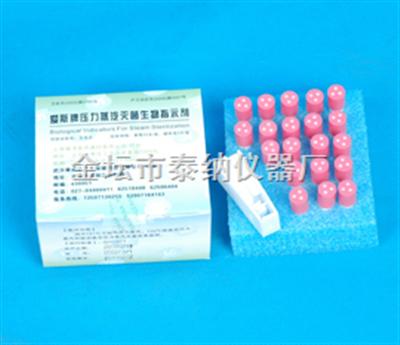 20支/盒爱斯牌压力蒸汽灭菌生物指示剂