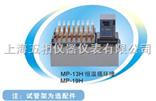 MP-19H恒温循环槽