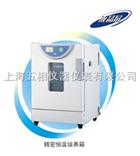 BPH-9272恒温细胞培养箱
