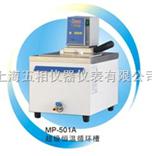 MP-501A超级恒温水槽