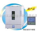 BPG-9056A精密鼓风干燥箱