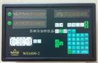 WE6800-2