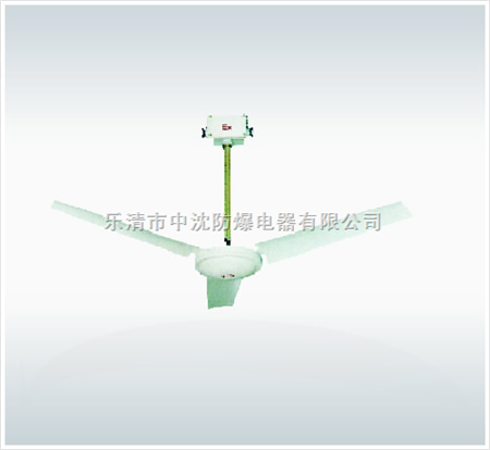 bas58 防爆吊扇,防爆电风扇,防爆吊风扇