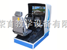 供应汽车驾驶模拟器,汽车驾驶模拟器软件  上海荣育公司