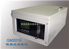 QM201G測汞儀|便攜式測汞儀