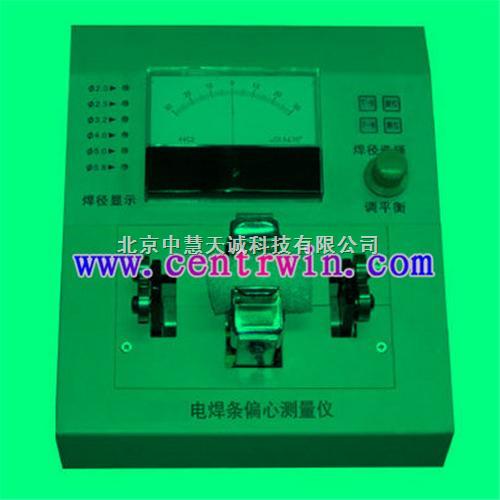 电焊条偏心测量仪 特价