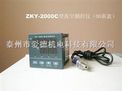 ZKY-2000C新型硅集成真空规数字真空计0.01-200kPa0.5级