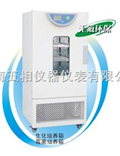 BPC-70F智能生化培养箱