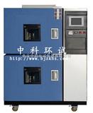 WDCJ-010L温度快速变化试验箱