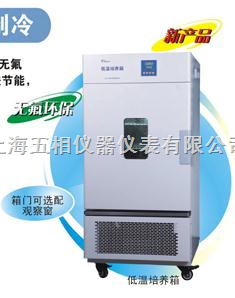 低温保存箱