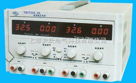 卡八��/�yb�_yb1733a四路直流稳压电源