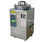 YXQ-LS-30SII立式高压蒸汽灭菌器