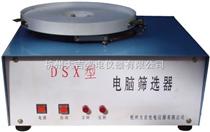 DSX電動篩選器