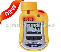 PGM-1860ToxiRAE Pro EC 個人有毒氣體檢測儀