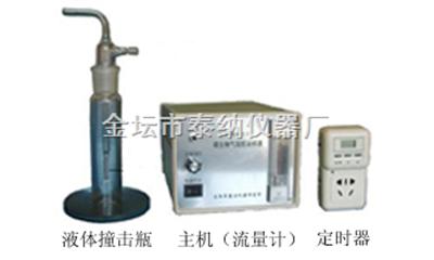 TN液体撞击式微生物气溶胶采样器