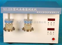 MJ-IIIB面筋洗滌儀(雙頭)