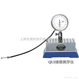 QUJ漆膜测厚仪