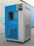 GDJS-150交变湿热试验箱