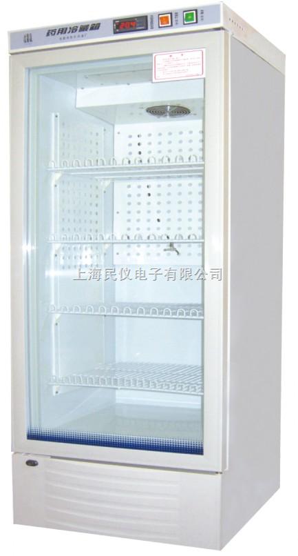 药品冷藏箱