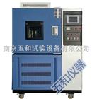 供应JMS-150南北京霉菌交变试验箱厂家售后无忧