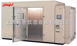 JYH-F步入式恒温恒湿室(可配红外线模拟系统)