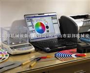 电脑配色系统