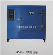 不锈钢内胆高温烘箱8501-1B