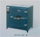 数显式电热恒温鼓风干燥箱SC101-3B