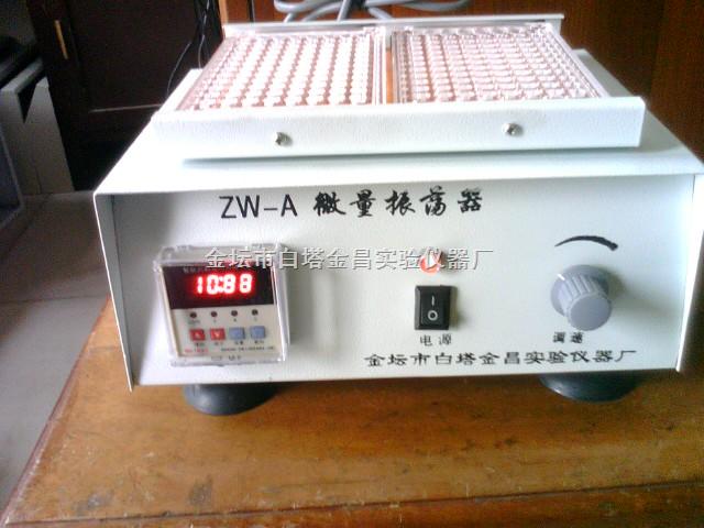 微量振荡器(带数显定时、记忆功能)