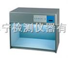 南京D65标准光源箱,南京四光源箱,五光源对色灯箱,六色箱,比色箱