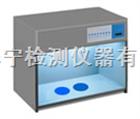 广州四光源箱,广州五光源对色灯箱,广州比色箱