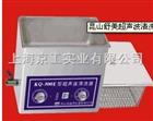 昆山舒美KQ-100E超声波清洗器