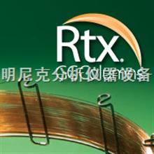 Rtx®-200MS熔融石英毛细柱—低流失 GC-MS 毛细柱