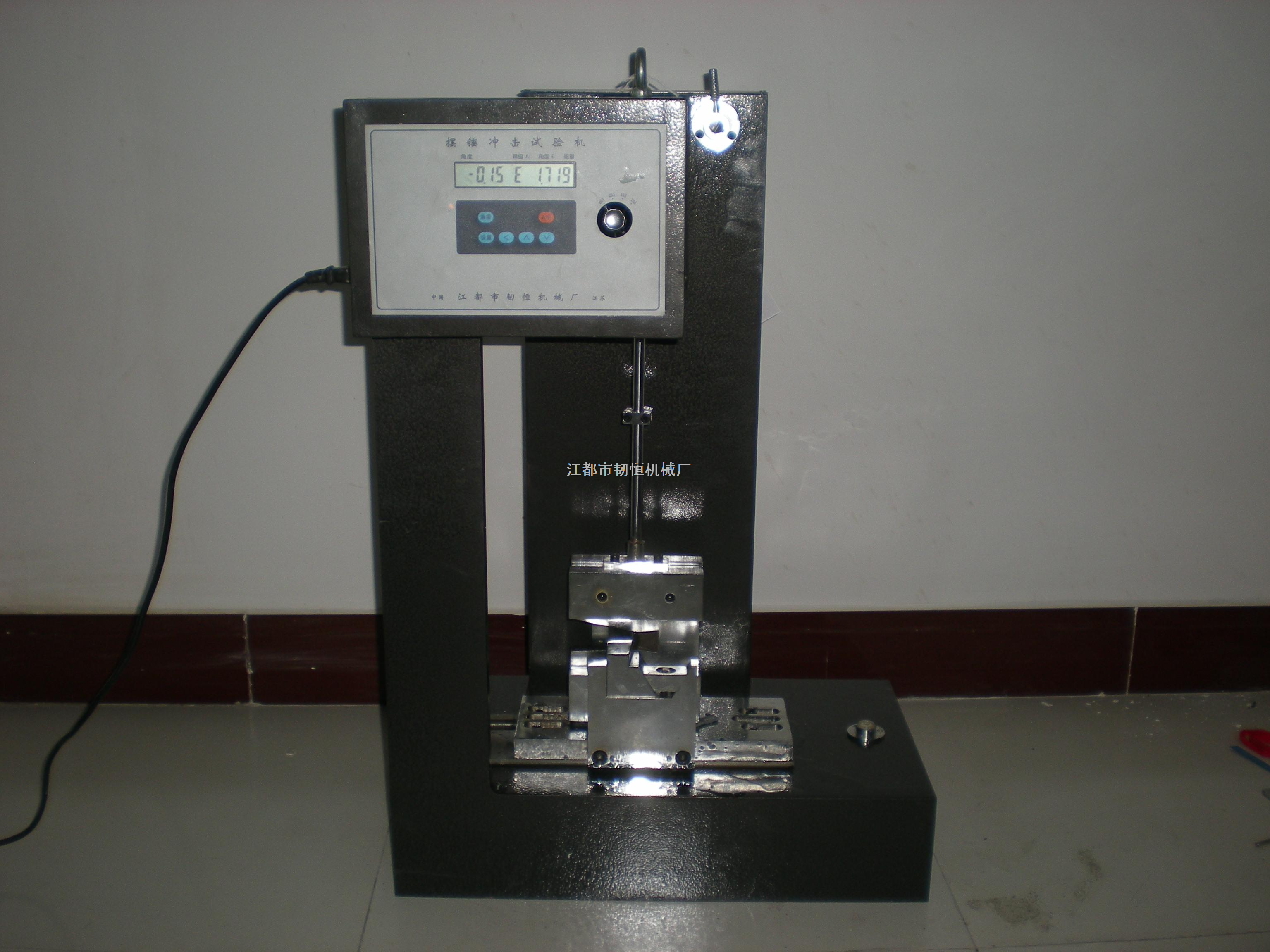 塑料悬臂梁冲击试验机;悬臂梁冲击韧性测定仪