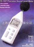 TES-1357TES-1357精密噪音计