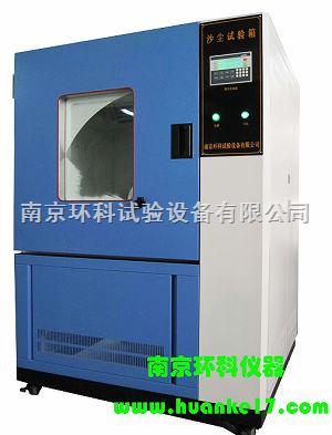 防尘试验箱|防尘试验设备【南京环科试验设备】