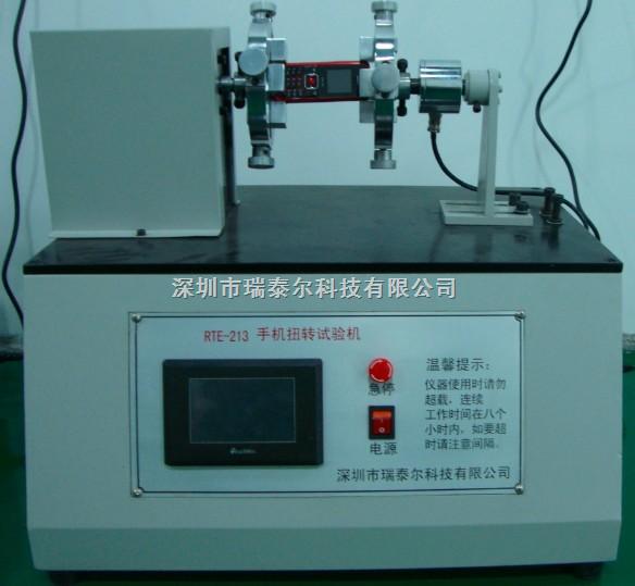 深圳专业手机扭曲试验机厂家报价