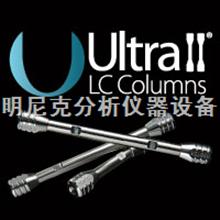 Ultra II® Silica 色谱柱(USP L3)