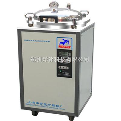 LDZX-50FB翻盖式自动型 不锈钢立式压力蒸汽灭菌器