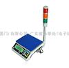 JWE(I)上下限報警燈電子秤,報警燈功能電子秤