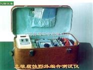 电化学组合测试仪(土壤分析)