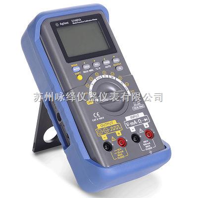 U1401B安捷伦手持式多功能校准仪/万用表