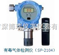 SP-2104有毒氣體檢測儀