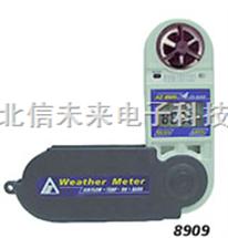 HJ19-AZ8909風速微差壓測量儀