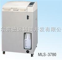 三洋MLS-3780高壓蒸汽滅菌鍋