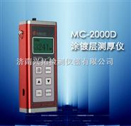 10-9000um涂层测厚 MC-2000D涂层测厚仪