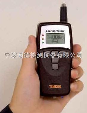BT2100BT2100轴承故障检测仪  美国进口 铁姆肯 中国总代理