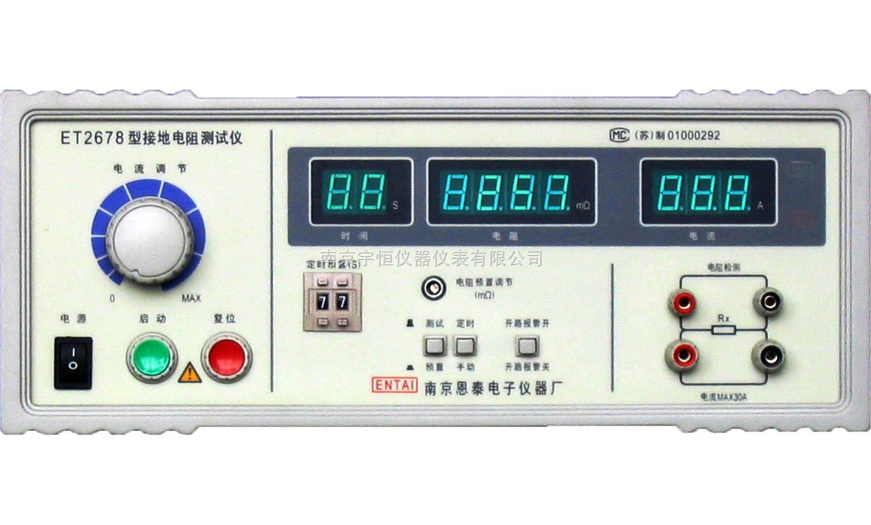 et2678 型接地电阻测试仪