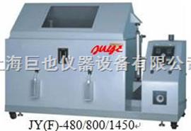JY-480丝状腐蚀试验箱